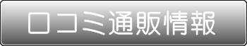 MENZ-STYLE(メンズスタイル)の口コミまとめ